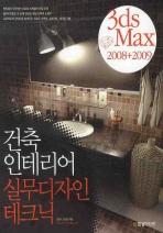 건축 인테리어 실무디자인 테크닉(3DS MAX 2008+2009)    ☞ 서고위치:KK 3