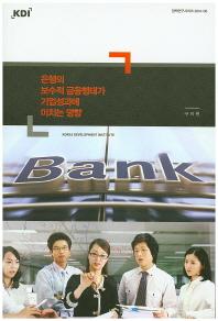 은행의 보수적 금융행태가 기업성과에 미치는 영향(정책연구시리즈 2014-06)