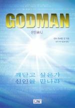 GODMAN(신인)