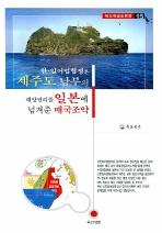 한 일어업협정은 제주도 남부의 해양권리를 일본에 넘겨준 매국조약