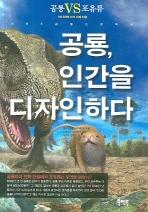 공룡 인간을 디자인하다