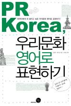 PR KOREA 우리문화 영어로 표현하기(2판)