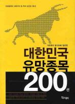 대한민국 유망종목 200선(가치투자 방식으로 엄선한)