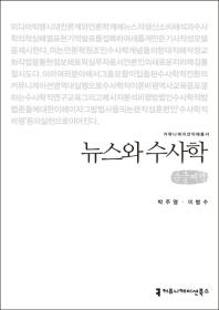 뉴스와 수사학(큰글씨책)