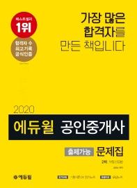 부동산공법 출제가능문제집(공인중개사 2차)(2020)