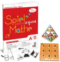 슈필마테 수학사랑이 만든 초등 STEAM 체험수학 A11