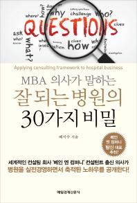 MBA 의사가 말하는 잘 되는 병원의 30가지 비밀