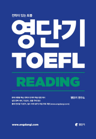 영단기 토플(TOEFL) Reading(2015)