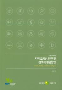 지역 포용성 진단 및 정책적 활용방안(기본 18-20)