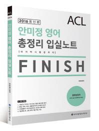 안미정 영어 총정리 입실노트 Finish(2016)(ACL)