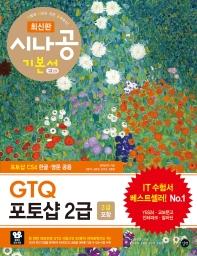 시나공 GTQ 포토샵 2급(3급 포함)(시나공시리즈 29)
