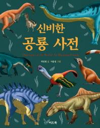 신비한 공룡 사전