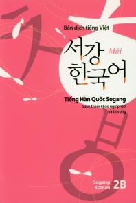 서강한국어(2B)(베트남어해설)