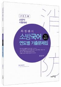최정쌤의 소방국어 최근 5년간 연도별 기출문제집(2018)