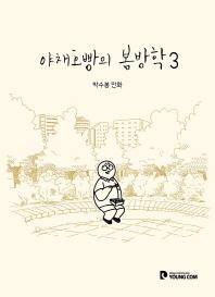 야채호빵의 봄방학. 3
