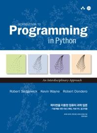 파이썬을 이용한 컴퓨터 과학 입문