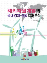 해외자원개발의 국내 경제·산업 효과 분석