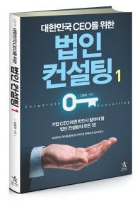 법인 컨설팅. 1(대한민국 CEO를 위한)
