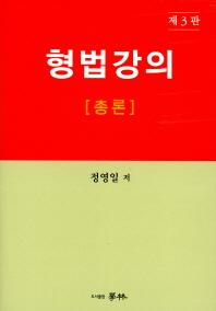 형법강의(총론)(3판)(양장본 HardCover)