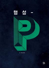 행성-P(그림책 숲 14)(양장본 HardCover)