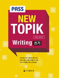 New TOPIK Writing 쓰기(Pass)