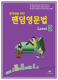 팬덤 영문법 Level. 3(중학생을 위한)