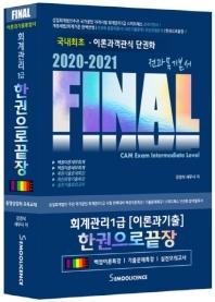 회계관리 1급 한권으로 끝장(2020-2021)(Final)