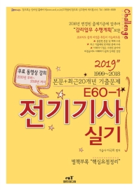 전기기사 실기(2019)