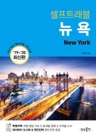 뉴욕 셀프트래블(2019-2020)