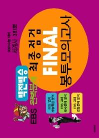 고등 세계사 최종점검 Final 봉투모의고사 3회분(2020)(2021 수능대비)(백전백승)