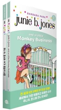 주니 B. 존스와 아기 원숭이 소동(Junie B. Jones and a Little Monkey Business)