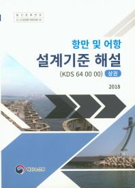 항만 및 어항 설계기준 해설(상권)(2018)