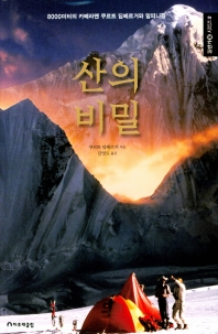 산의 비밀(등반가 시리즈 9)