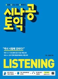 [epub3.0]시나공 토익 LISTENING