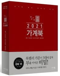 가계북(2021)(쓰기만 해도 부자가 되는)(양장본 HardCover)