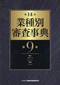 業種別審査事典 第9卷