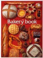 BAKERY BOOK 2