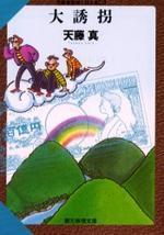 [해외]大誘拐