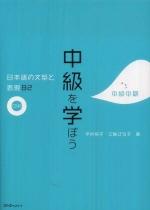 中級を學ぼう 日本語の文型と表現82 中級中期