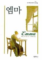 엠마(범우비평판세계문학선 13-5)