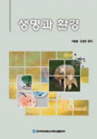 생명과환경(교과서)
