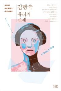 미당문학상 수상작품집(2016): 유리의 존재