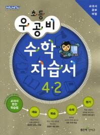 수학 4-2 자습서(2012)