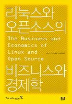 리눅스와 오픈소스의 비즈니스와 경제학