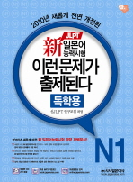 신일본어 능력시험 이런문제가 출제된다: N1(독학용)(2010)(CD2장포함)