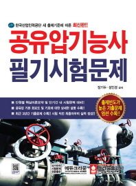 공유압기능사 필기시험문제(2015)(최신판)