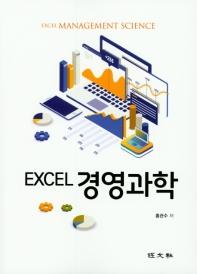 경영과학(EXCEL)