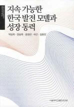 지속 가능한 한국발전 모델과 성장 동력(21세기 한국의 미래발전과 성장동력 연구총서 1)