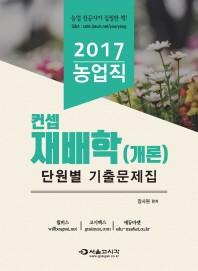 재배학(개론) 단원별 기출문제집(농업직)(2017)(컨셉)