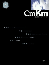 CMKM(DVD1장포함)